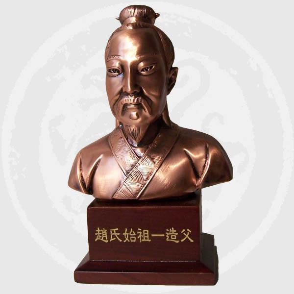 赵氏始祖——造父